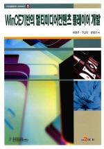 WINCE기반의 멀티미디어컨텐츠 플레이어 개발
