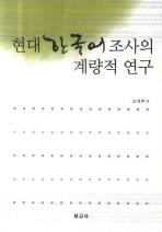 현대 한국어 조사의 계량적 연구