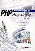WEB APPLICATION 개발을 위한 PHP PROGRAMMING