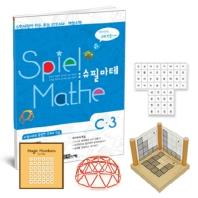 수학사랑이 만든 초등 STEAM 체험수학 C3