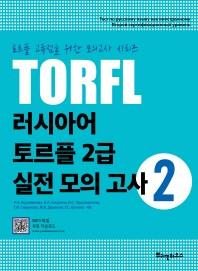 TORFL 러시아어 토르플 2급 실전 모의 고사. 2