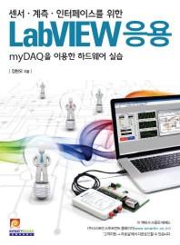 센서 계측 인터페이스를 위한 Labview 응용