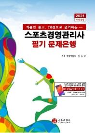 스포츠경영관리사 필기 문제은행(2021)