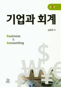 기업과 회계