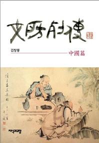 문방열전: 중국편