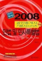 천하평정 민법 및 민사특별법(2008)
