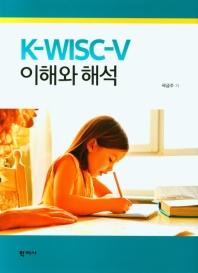 K-WISC-V 이해와 해석