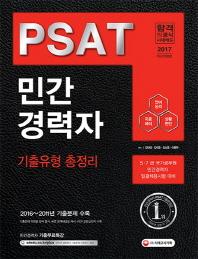 PSAT 민간경력자 기출유형 총정리(2017)