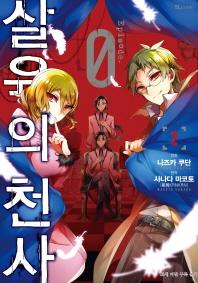 살육의 천사 Episode 0. 2(코믹)
