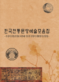 한국전통문양예술모음집. 2