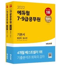 2022 에듀윌 7급 9급 공무원 기본서 행정학 세트