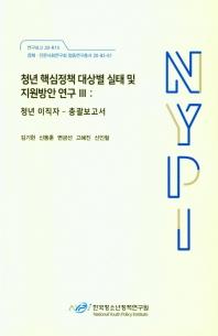 청년 핵심정책 대상별 실태 및 지원방안 연구 III: 청년 이직자-총괄보고서
