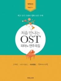 처음 만나는 OST 연주곡집: 이지 버전