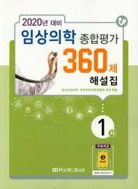 임상의학 종합평가 360제 해설집 1차(2020)