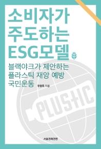 소비자가 주도하는 ESG 모델