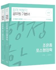 조은종 포스행정학 세트(2021)