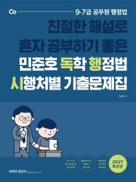 민준호 독학 행정법 시행처별 기출문제집(2021)