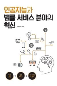 인공지능과 법률 서비스 분야의 혁신