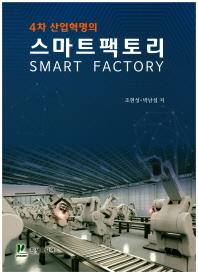 4차 산업혁명의 스마트 팩토리