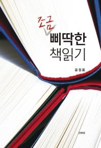 조금 삐딱한 책읽기