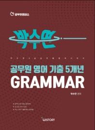 공무원 영어 기출 5개년 Grammar