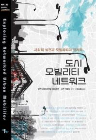 도시 모빌리티 네트워크