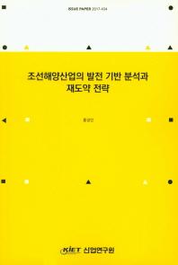 조선해양산업의 발전 기반 분석과 재도약 전략