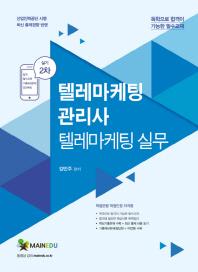 메인에듀 텔레마케팅관리사 텔레마케팅실무 실기2차