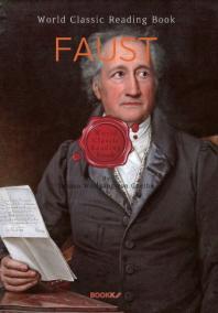 파우스트 (괴테) : Faust (영문판)