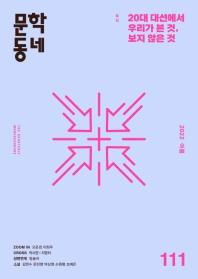 계간 문학동네(2021년 여름호)(통권107호)