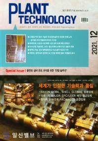 플랜트기술(2020년 12월호)