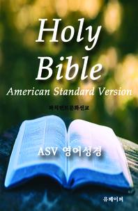 ASV 영어성경