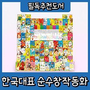 한국대표 순수창작동화 [2019년 최신판] 국내우수창작동화 64권