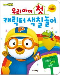 뽀롱뽀롱 뽀로로 우리아이 첫 캐릭터 색칠놀이(스티커 100개!)