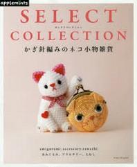 かぎ針編みのネコ小物雜貨