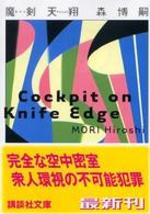 魔劍天翔 COCKPIT ON KNIFE EDGE