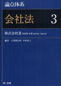 論点體系會社法 3