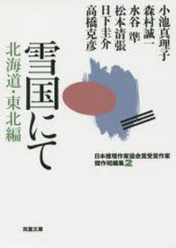雪國にて 北海道.東北編