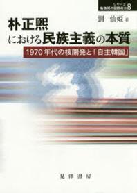 朴正熙における民族主義の本質 1970年代の核開發と「自主韓國」
