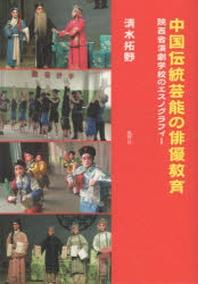 中國傳統藝能の俳優敎育 陝西省演劇學校のエスノグラフィ-