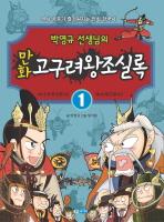박영규 선생님의 만화 고구려왕조실록. 1: 제1대 동명성왕부터 제6대 태조왕까지