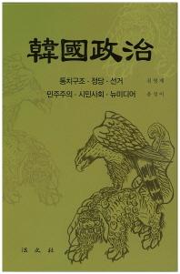 한국정치 세트