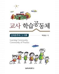 교사 학습공동체