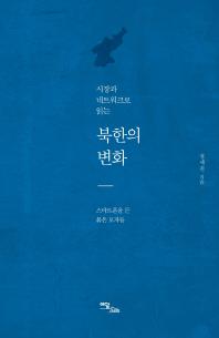시장과 네트워크로 읽는 북한의 변화