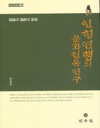 인형연행의 문화전통 연구