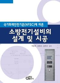 소방전기설비의 설계 및 시공