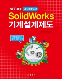 SolidWorks 기계설계제도