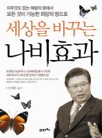 세상을 바꾸는 나비효과