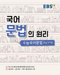 EBS 국어 문법의 원리 수능 국어 문법 240제(2020)