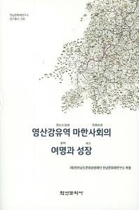 영산강유역 마한사회의 여명과 성장